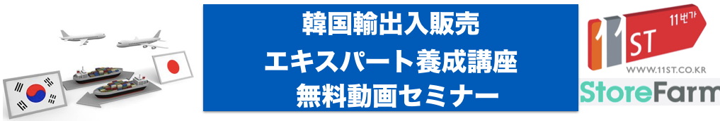 韓国輸出入エキスパート養成講座無料公開中